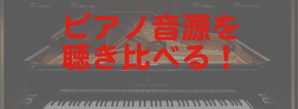 【プロ評論】定番のPiano音源の聴き比べ。オススメは?