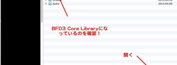 【BFD3のインストール】音源が読み込めない場合の対処法