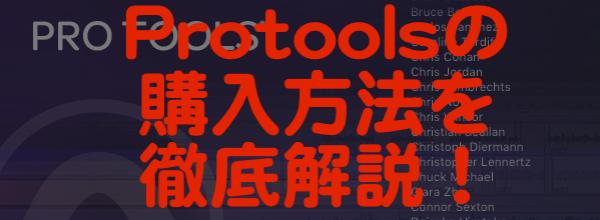 【アカデミック版・永続ライセンス版】Protoolsの購入方法を徹底解説!