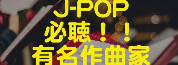 【え?あの有名曲も??】日本の主要pops作曲家まとめ
