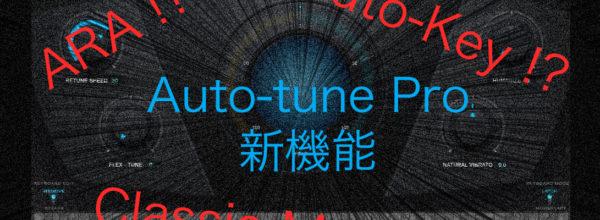 2018年登場のAuto-Tune Proをレビューしてみた