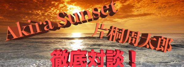 【Akira Sunset/片桐周太郎】作曲家になるには?楽曲コンペに勝つ秘訣は?徹底対談!