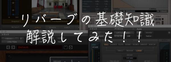 【5分でわかるDTM】Reverb(リバーブ)の基礎知識!