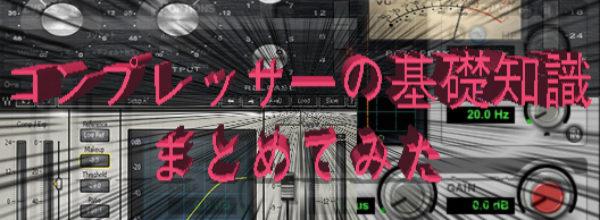 【5分でわかるDTM】コンプレッサーの基礎知識!