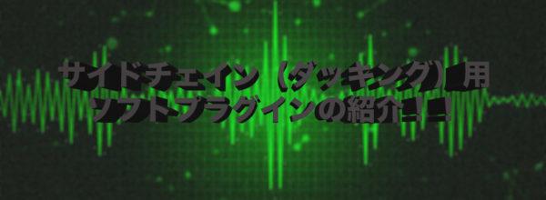 【EDMの定番エフェクト】サイドチェイン(ダッキング)用プラグインの紹介