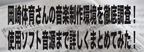【岡崎体育の音をパクりたい!】岡崎体育の使用ソフト、機材を徹底検証!