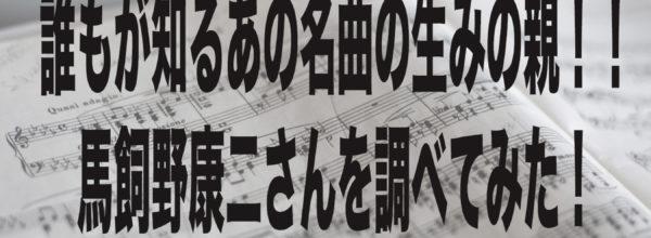 【嵐などジャニーズの生みの親】作曲家、馬飼野康二さんのプロフィールは?年齢は?