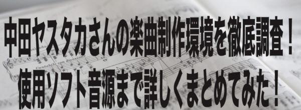 【中田ヤスタカの機材を揃えてみた!】ソフトや音源などを徹底検証!