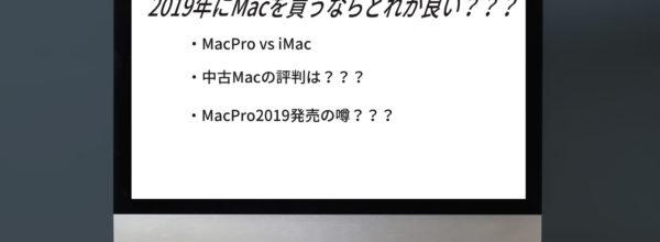 【Mac初心者必見!】DTM・作曲用にMacパソコンを購入しよう!