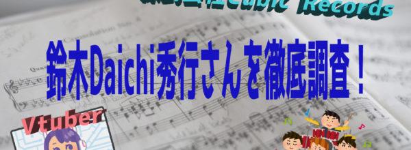 【音楽サロン,インタビュー情報など】鈴木Daichi秀行さんの全てを解説!!