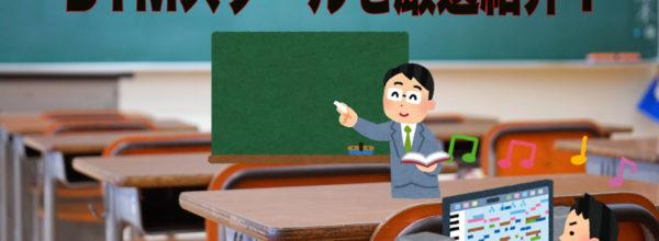 【有名作曲家に学べるスクールも!】DTM・作曲スクールのまとめ厳選紹介