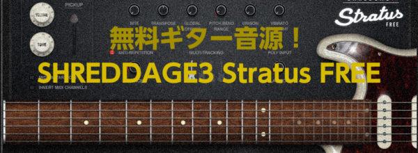 【無料ギター音源】ImpactSoundworks「Shreddage 3 Stratus FREE」を紹介!