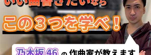 """【超入門】""""作曲の三大要素""""【プロ目指す方必見】"""
